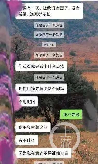 2020年5月,得知白琳要举报后,陈虎有些着急。图为两人部分聊天记录。/受访者供图