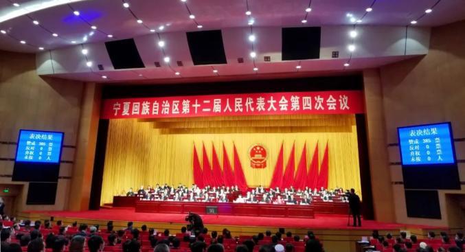 宁夏法院工作报告再次全票通过_政务_澎湃新闻-The Paper
