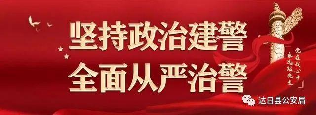 达日县公安局国保部门开展岗位大练兵活动