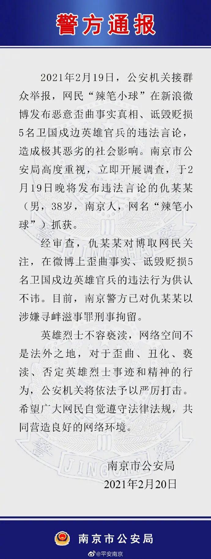 英烈不容亵渎!!一网民发帖诋毁5名卫国戍边英雄被刑拘(图1)