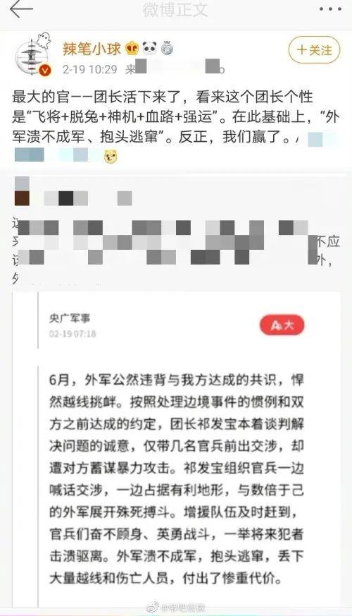 英烈不容亵渎!!一网民发帖诋毁5名卫国戍边英雄被刑拘(图5)