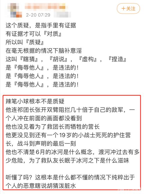 英烈不容亵渎!!一网民发帖诋毁5名卫国戍边英雄被刑拘(图7)