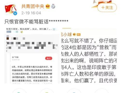 英烈不容亵渎!!一网民发帖诋毁5名卫国戍边英雄被刑拘(图11)