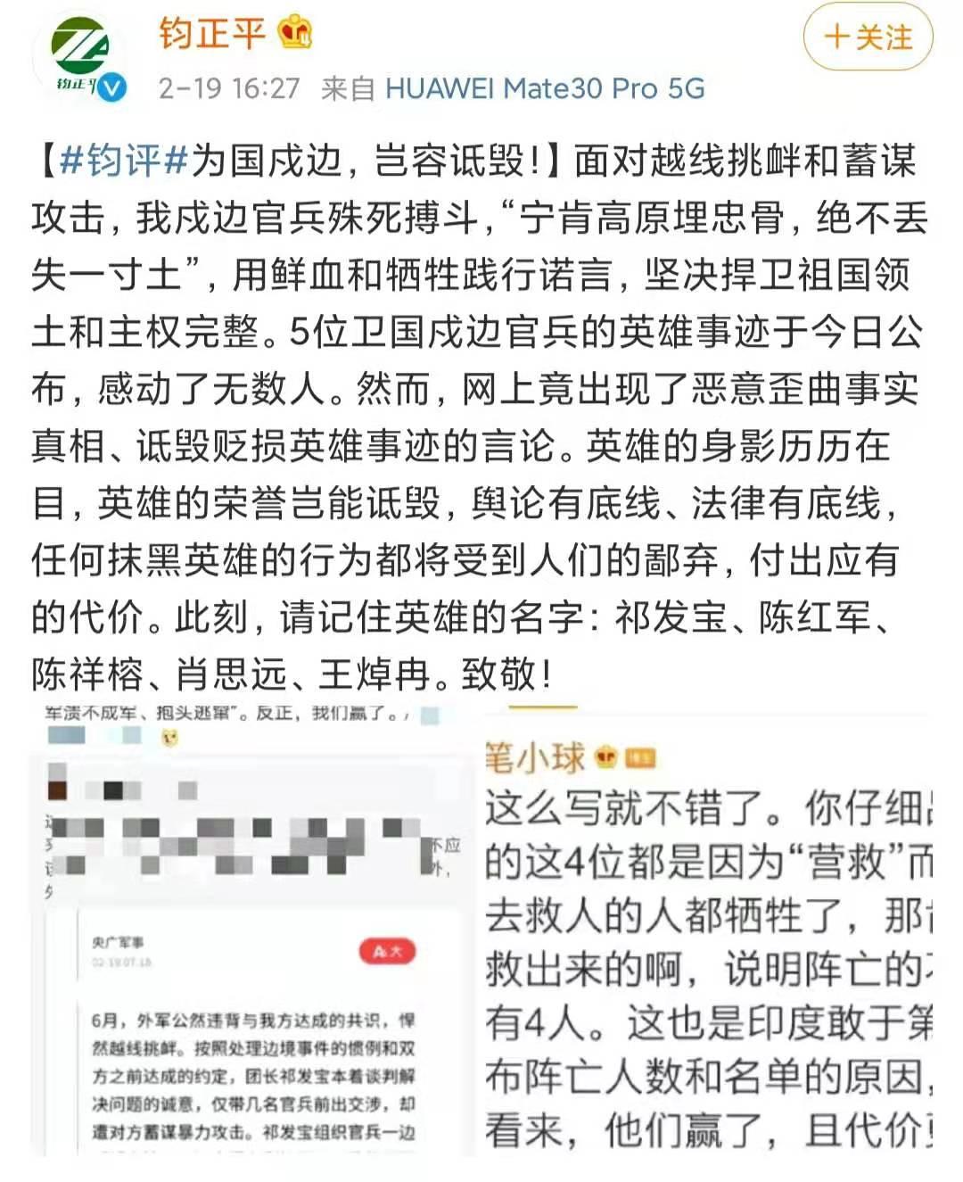 英烈不容亵渎!!一网民发帖诋毁5名卫国戍边英雄被刑拘(图13)