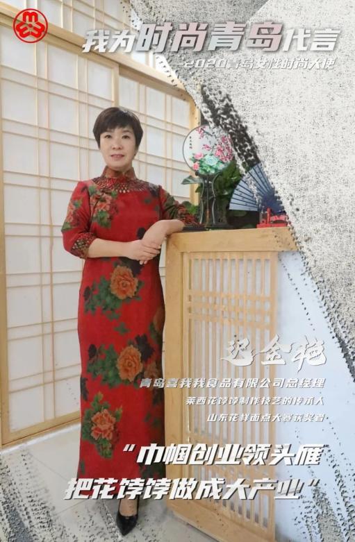 2020年青岛女性时尚大使故事展播丨迟金艳:巾帼创业领头雁 把花饽饽做成大产业