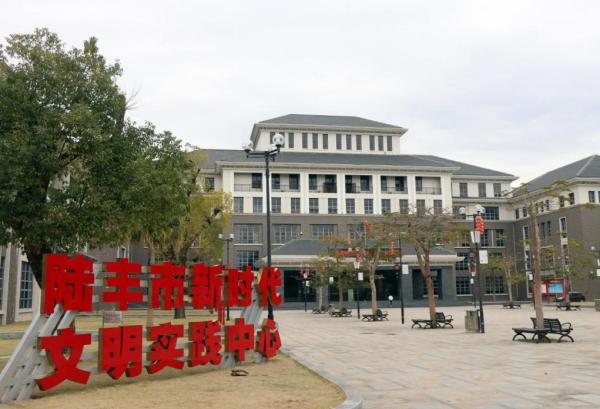 广东省:推进新时代文明实践中心试点建设,陆丰这样做