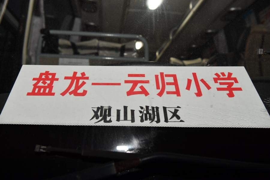 盘龙至云归小学专项运输车途经盘龙——196县道——啊郎哨——田家冲——桃子冲——云归小学