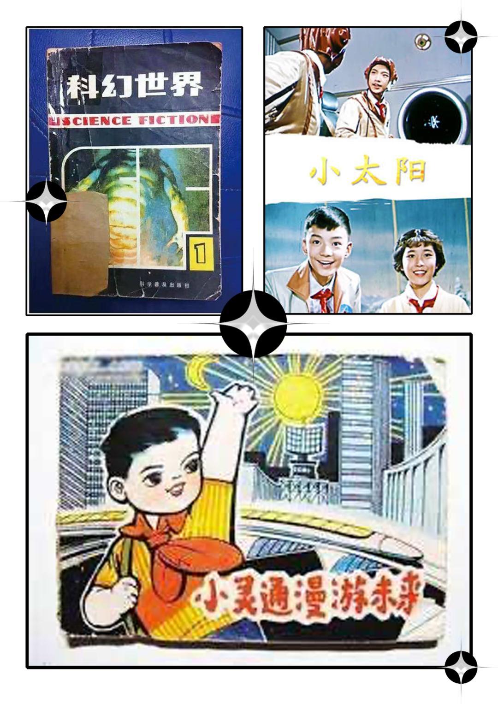 中国科幻作品早就预言了未来