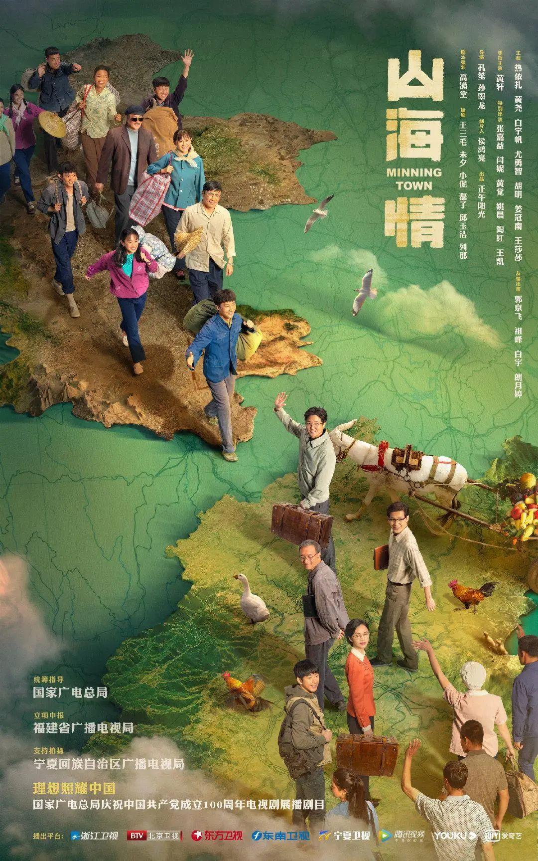 图1 《山海情》海报 来源:莆田晚报