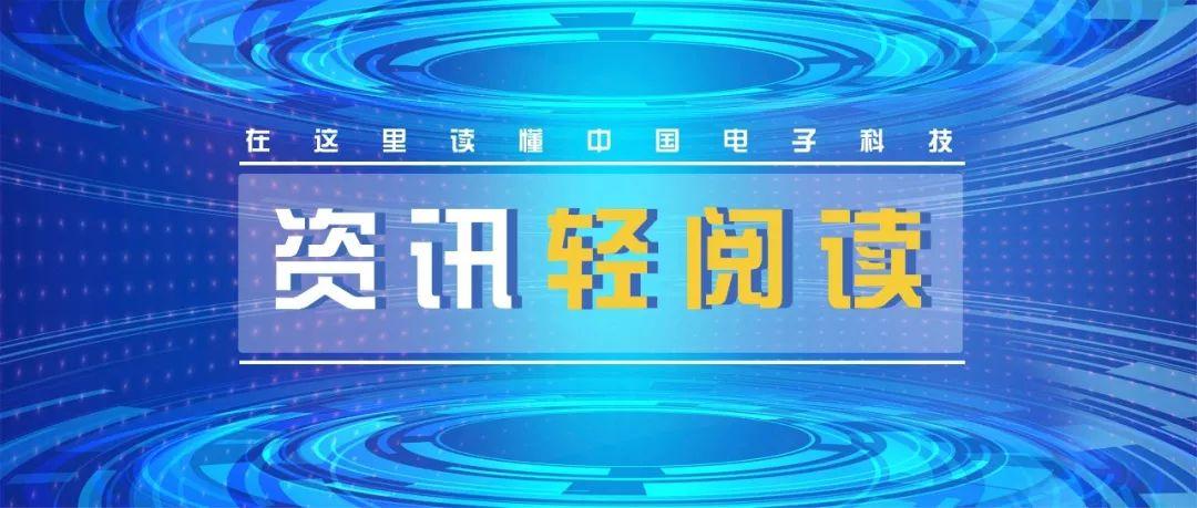 中国电科(3月1日-3月7日)要闻回顾 | 资讯轻阅读