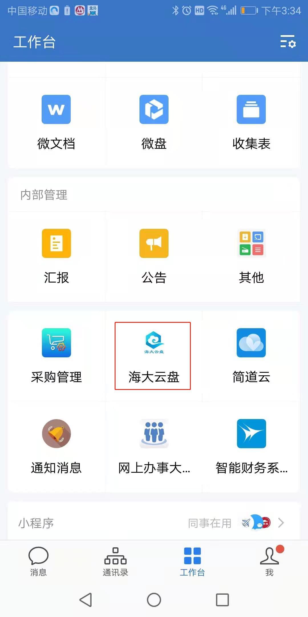 上海海洋大学云盘Ta来咯!-奇享网