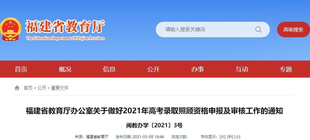 福建省教育廳發布最新通知,事關高考錄取照顧政策!