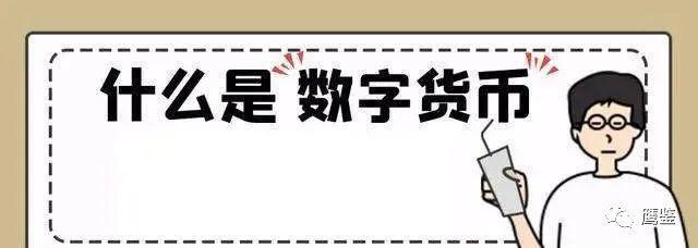 """【防诈骗指南】警惕""""数字货币""""骗局"""