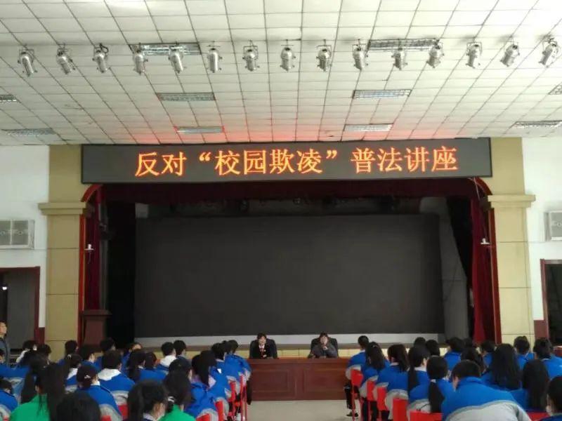"""我为群众办实事:前进区人民法九州职业技术学院院进学校开展""""防止校园欺凌,共建平"""