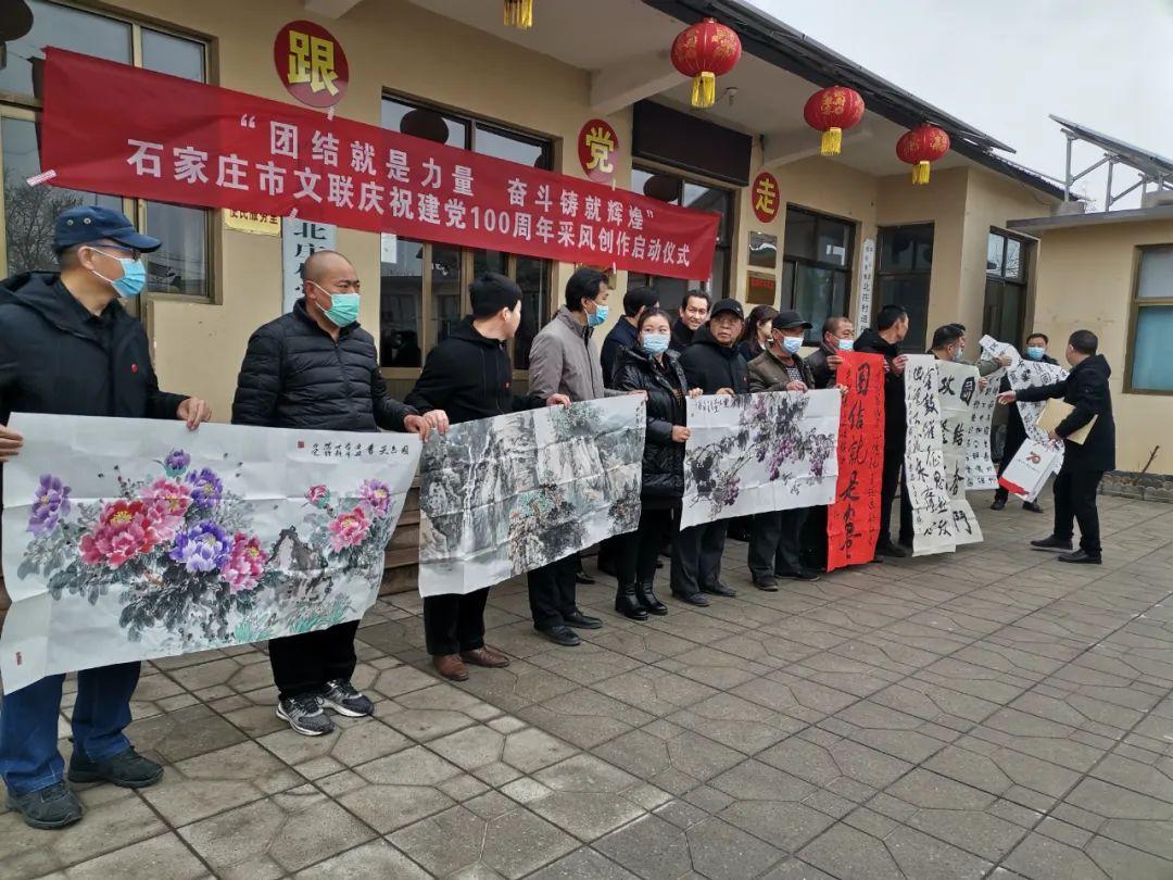 市文联庆祝建党一百周年采风创作活动在北庄村启动(图4)