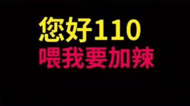 """尺度 小 哈尔滨日报 存眷 ����:我要加辣!小龙虾要加辣、特辣! ����♀️:顿时送! 一女子打110点小龙虾外卖 接警察竟然承诺了 中间潜伏了什么""""玄机""""? 听完这段对话 你会忍不住点赞 女子打110点小龙虾 接警察听出玄机当即出警 3月16日22时许 广西柳州市公安局批示中心 接警察接到一名女子打来的""""点餐电话"""" """"喂"""