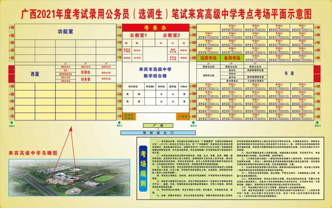 廣西2021年度考試錄用公務員(選調生)公共科目筆試將于3月27日開考