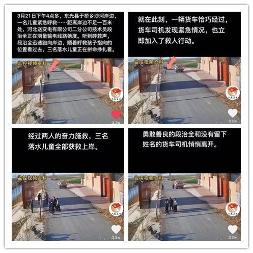 【网络文明】弘扬社会正能量