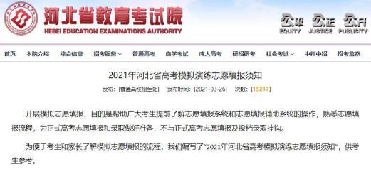 河北省教育考試院最新發布2021年河北省高考模擬演練志愿填報須知