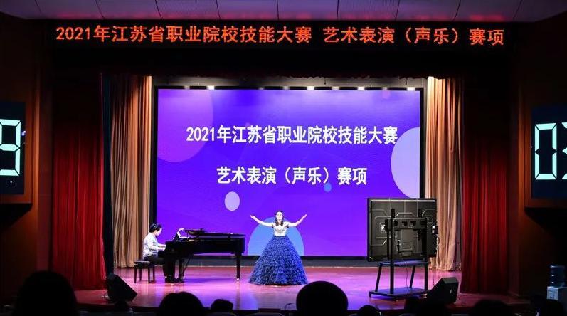 歌舞声动齐竞技 苏模师生获佳绩西安东方中学︱2021年江苏省职业院校技能大赛艺术表