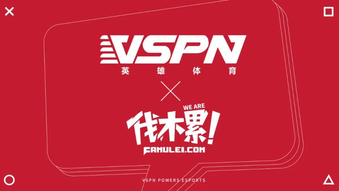 人民電競周報|英雄體育VSPN并購伐木累;ES英雄聯盟分部正式更名為UP