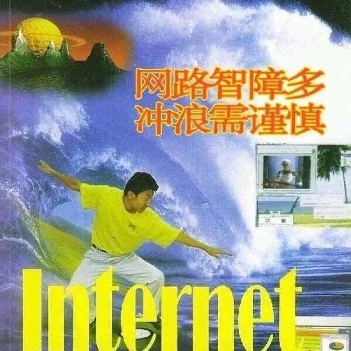 《互联网冲浪人每周话题手册》�插图