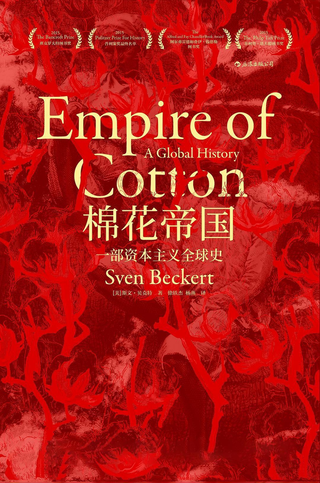 棉花帝国:一本资本主义全球史『太空周荐好书』(42)