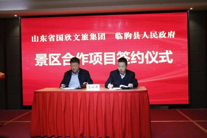 临朐县与山东省国欣文化旅游成长团体举行景区旅游网