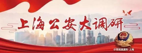 【上海公安大调研】走进群众心坎儿里,把我为群众办实事落在实处