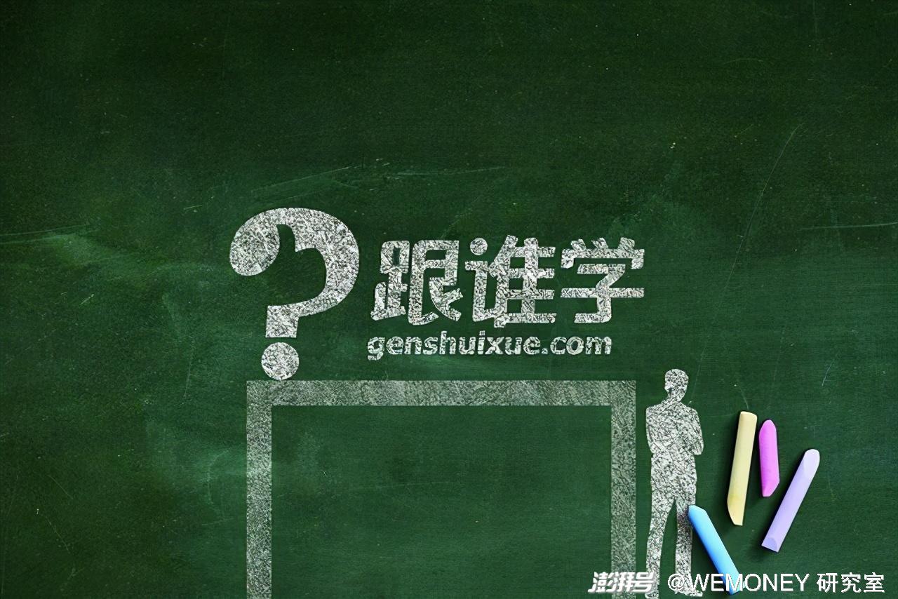 「基金鑫东财配资」跟谁学股价雪崩的背后:陈向东们的在线教育正