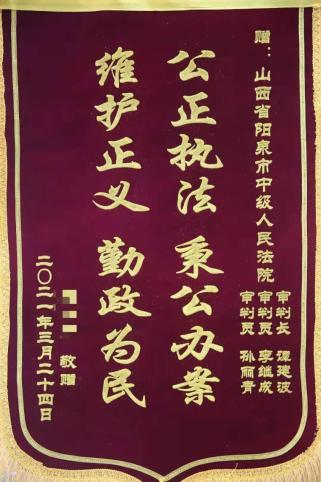 【教育整顿 ・ 我为群众办实事】一面锦旗背后的温暖小事