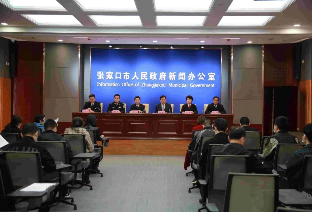 张家口市召开政法队伍教育整顿第一次新闻发布会