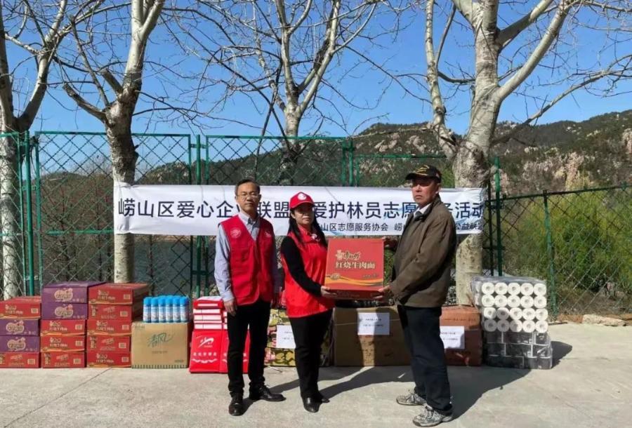 崂山区爱心企业公益联盟为护林员捐赠物资送温暖