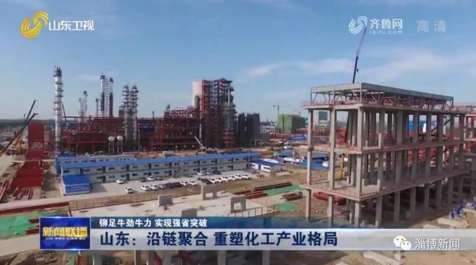 《山东新闻联播》聚焦淄博化工产业建链强链补