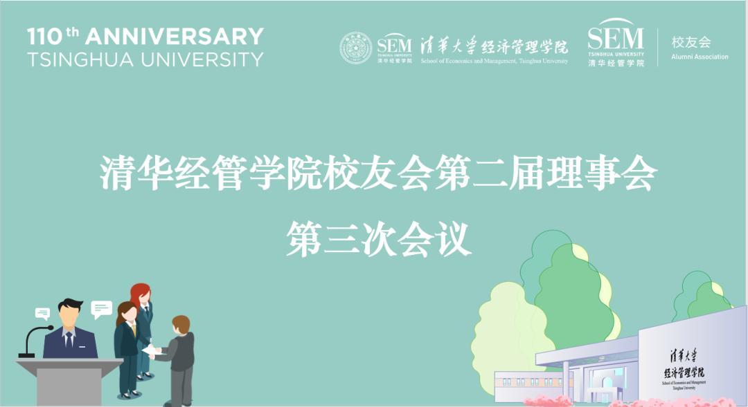 清华110岁生日快乐!自贡蜀光中学经管学院返校活动抢先看