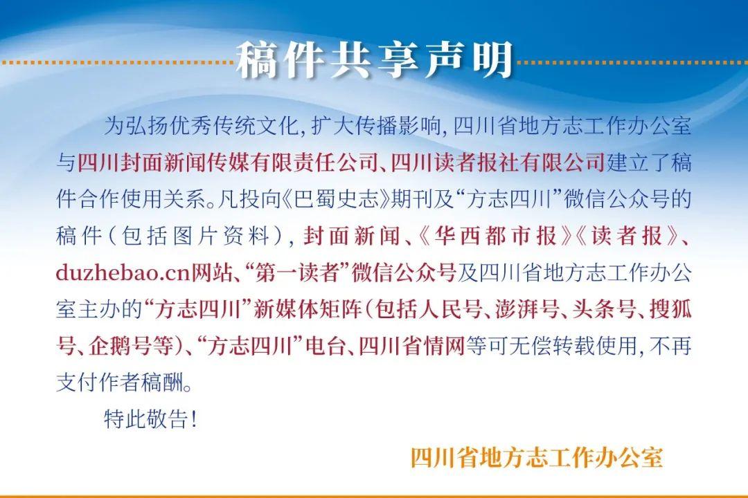 【方志四川要闻】四川要闻第133期(2021.3.29