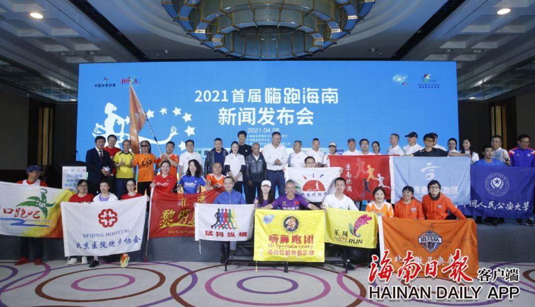 """2021""""嗨跑海南""""4月11日至12月举行 打造海南体育"""