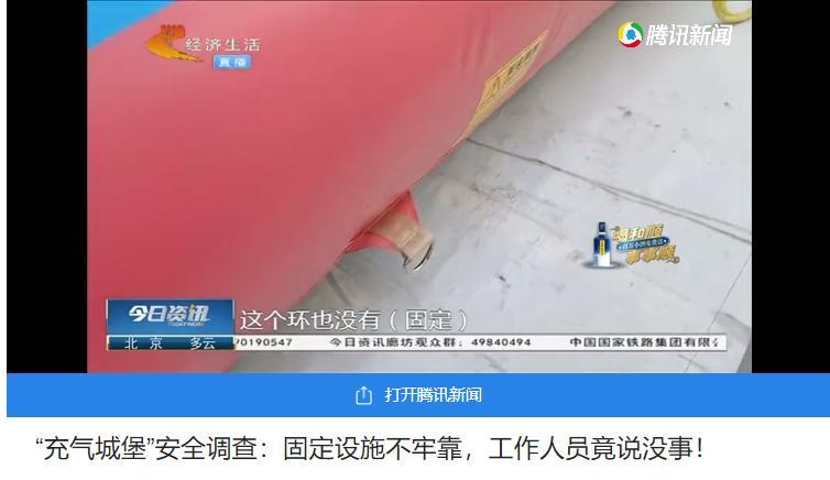 又一女孩身亡,蓬安实验中学这种游乐设施危机四伏