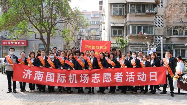 济南机场志愿服务队走进县西巷社区开展志愿者活动日