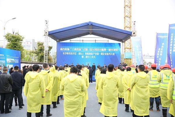 4月14日,长沙雨花经开区(韶山)智能制造产业园一期企业签约入驻暨二期开工仪式在湘潭韶山举行
