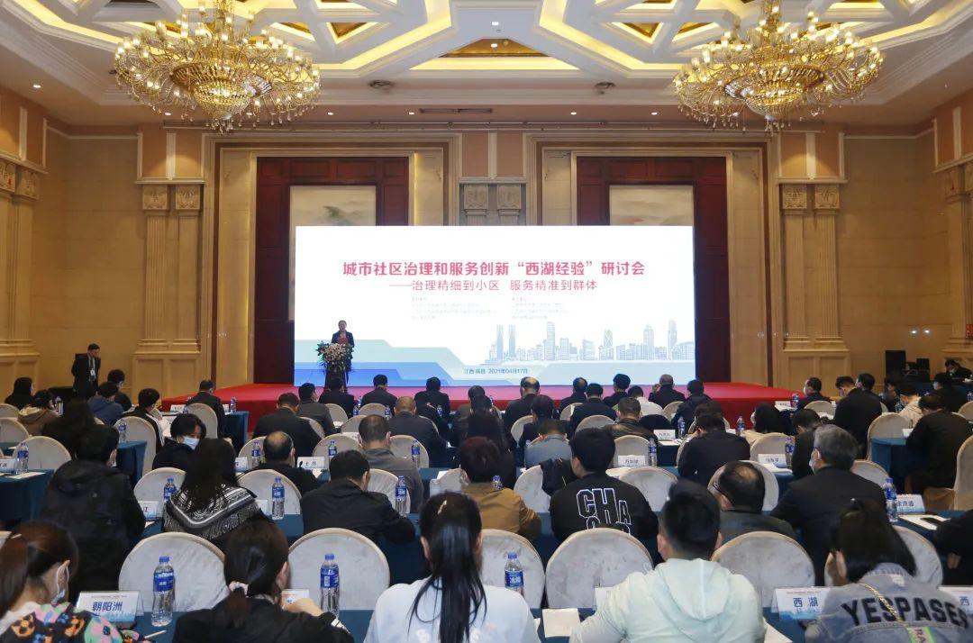 """西湖区举办城市社区治理贵州无线电工业学校和服务创新""""西湖经验""""研讨会"""