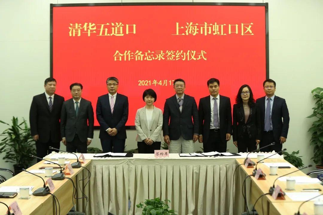 五道口金融学院:清华大学五道口金融学院与虹口区人民政府签署