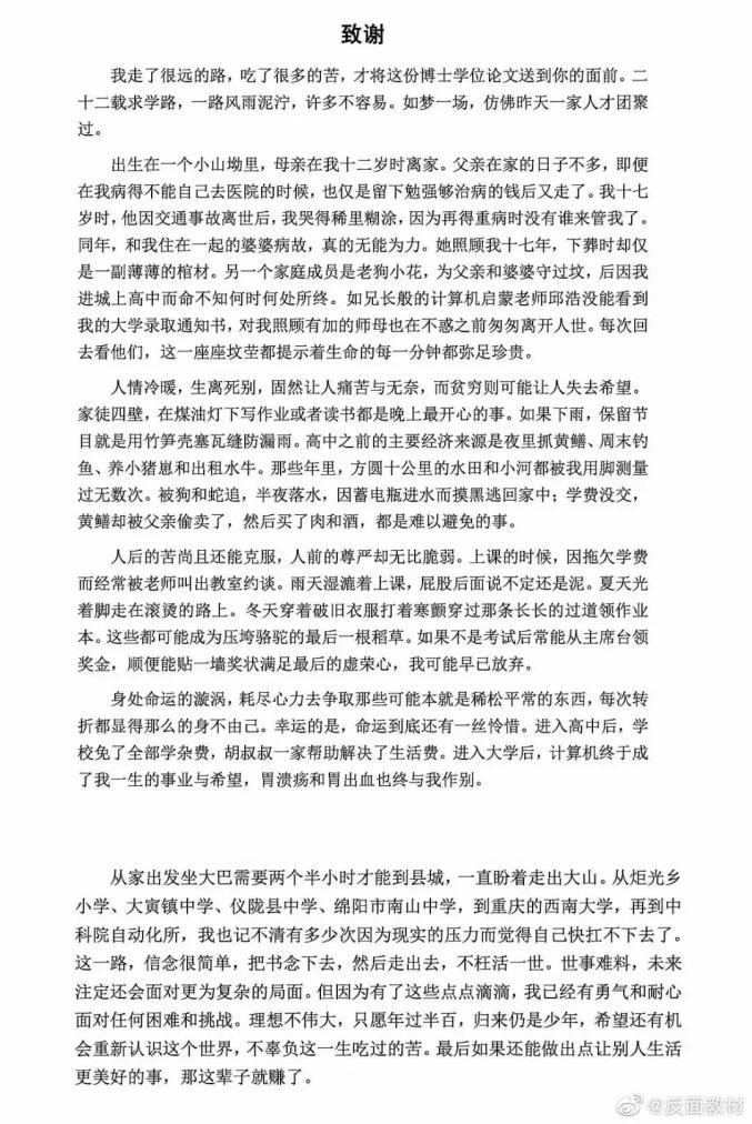 """中科院一博士论文走红,""""值得热搜""""_媒体_澎湃新闻-The Paper"""