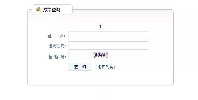 快查!2021年贵州青岛恒星技术学院省考笔试成绩出了!