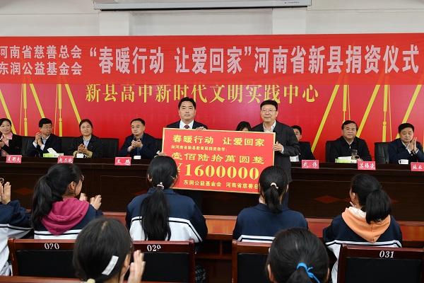 """""""春暖计划""""慈善项目向新县捐赠160万元"""