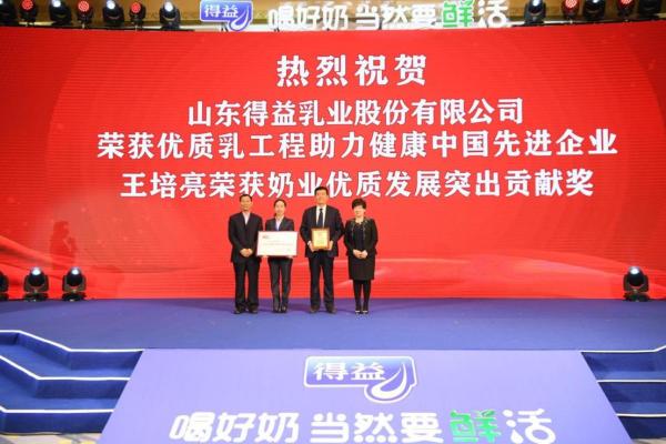 """匠心加初心调配""""鲜活好奶""""!2021年中国低温鲜活好奶高峰论坛成功举行"""
