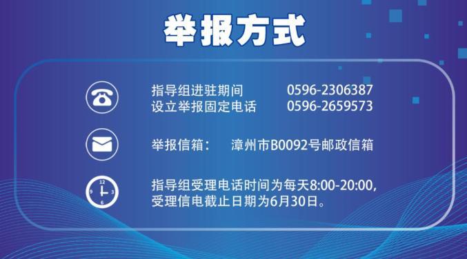 """漳州市关于政法队伍教育整顿吉林化工大学整治 """"顽瘴痼疾""""有关工作的公告"""