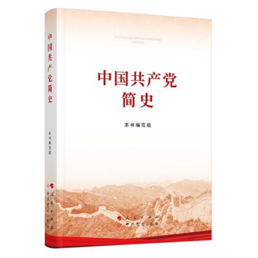 永利博记录了一百年来中国共产党连合教育人民举办革命、建树和改良的光耀过程