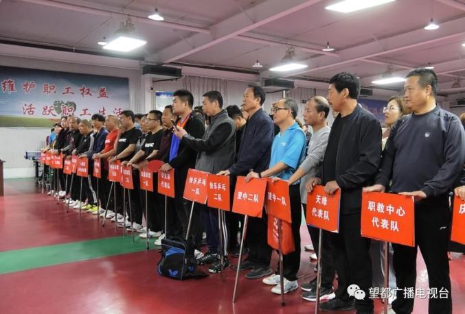 """望都县举办2021年庆""""五一""""职工乒乓球比赛_政务_澎湃新闻-The Paper"""