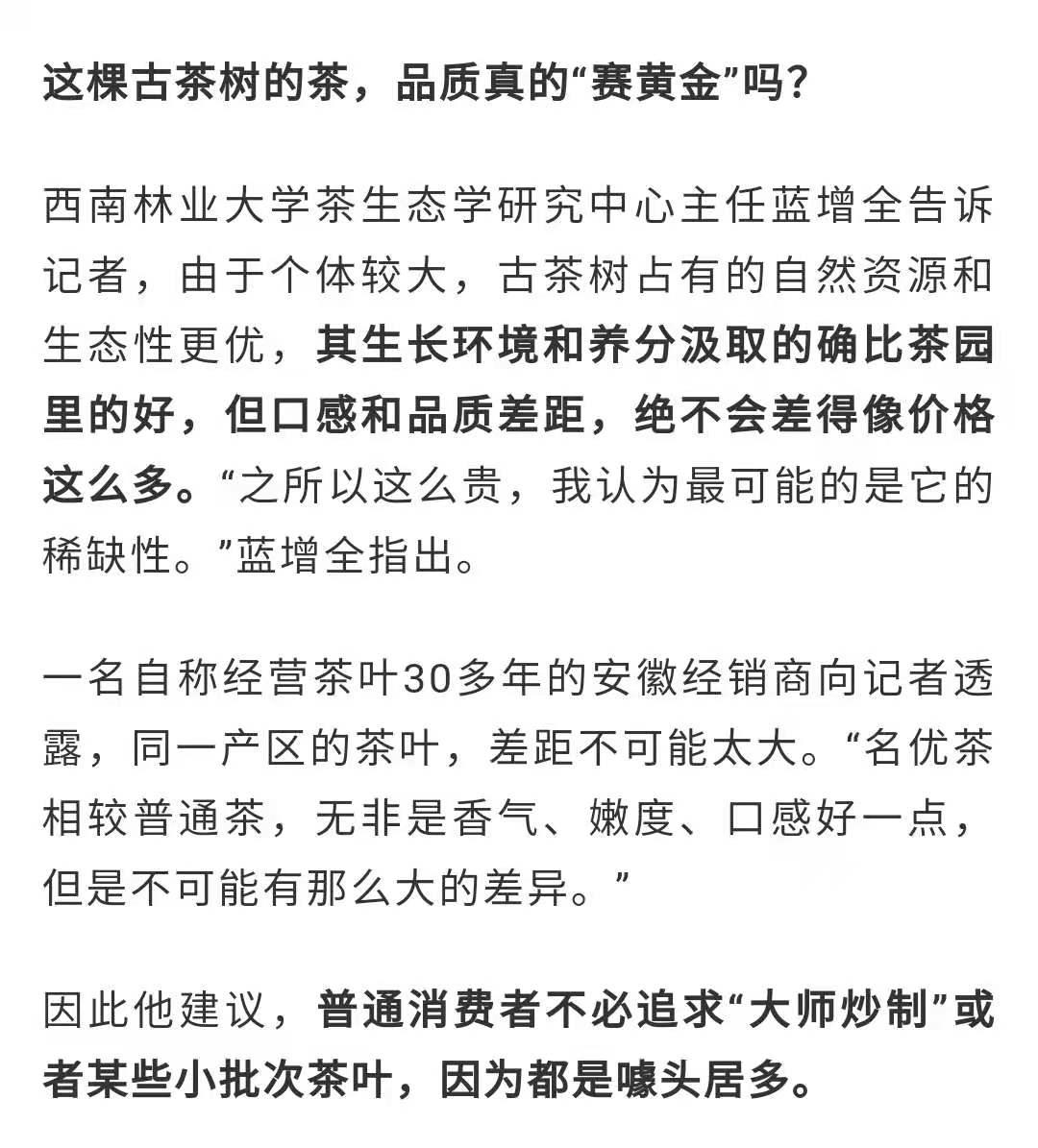 (截图来自中央广电总台中国之声)